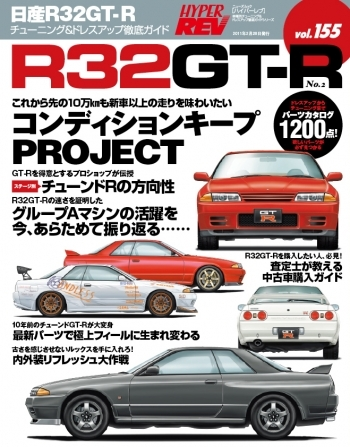 New Nissan R32 Skyline Gtr Hyper Rev Magazine Vol 155